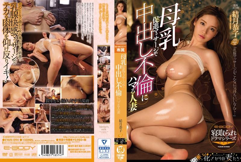 母乳促進マッサージで中出し不倫にハマる人妻 結月恭子パッケージ画像